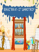 external image dim-eikastika-a-st.png