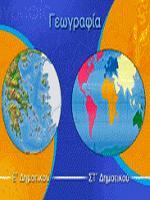 Γεωγραφία Ε' & ΣΤ'