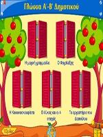 Εκπαιδευτικό Λογισμικό Γλώσσα Α & Β Δημοτικού