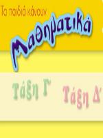 Μαθηματικά Γ' δημοτικού Online Εκπαιδευτικό Λογισμικό