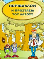 http://ts.sch.gr/repo/online-packages/dim-perivallon-i-prostasia-tou-dasous/START.html