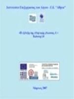 Η εξέλιξη της Ελληνικής γλώσσας A' (γυμνάσιο)