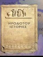 ΗΡΟΔΟΤΟΥ Α΄- Β΄(γυμνάσιο)