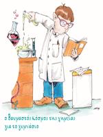 Χημεία Β΄- Γ΄γυμνασίου