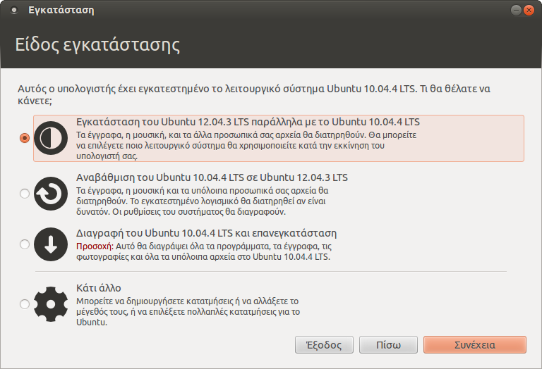 12.04.3 ubuntu install keep linux install type.png