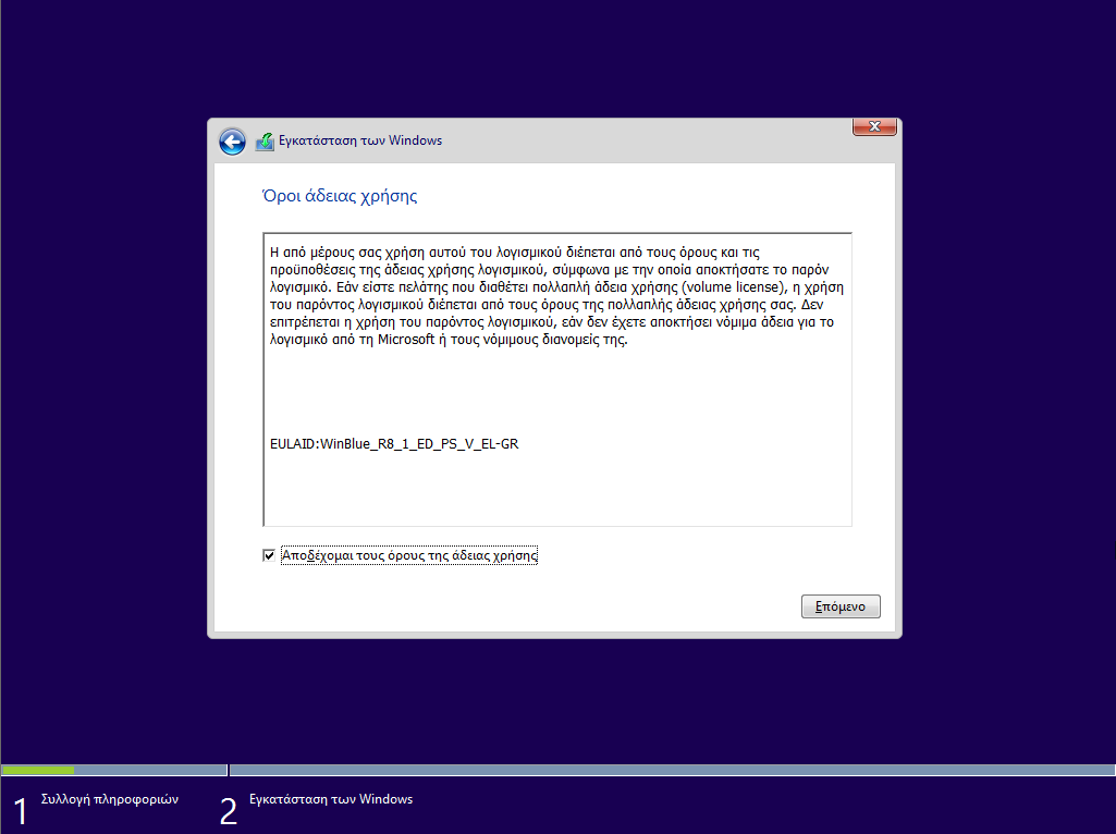 2012 windows 8.1 client installation4.png