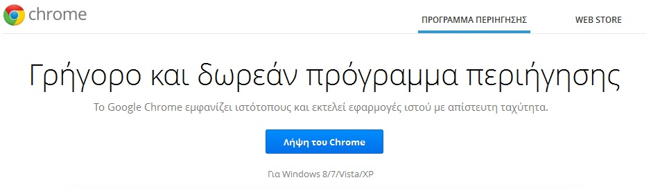 Win7-Chrome-01.jpg