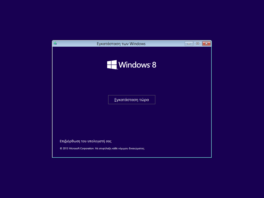 2012 windows 8.1 client installation2.png
