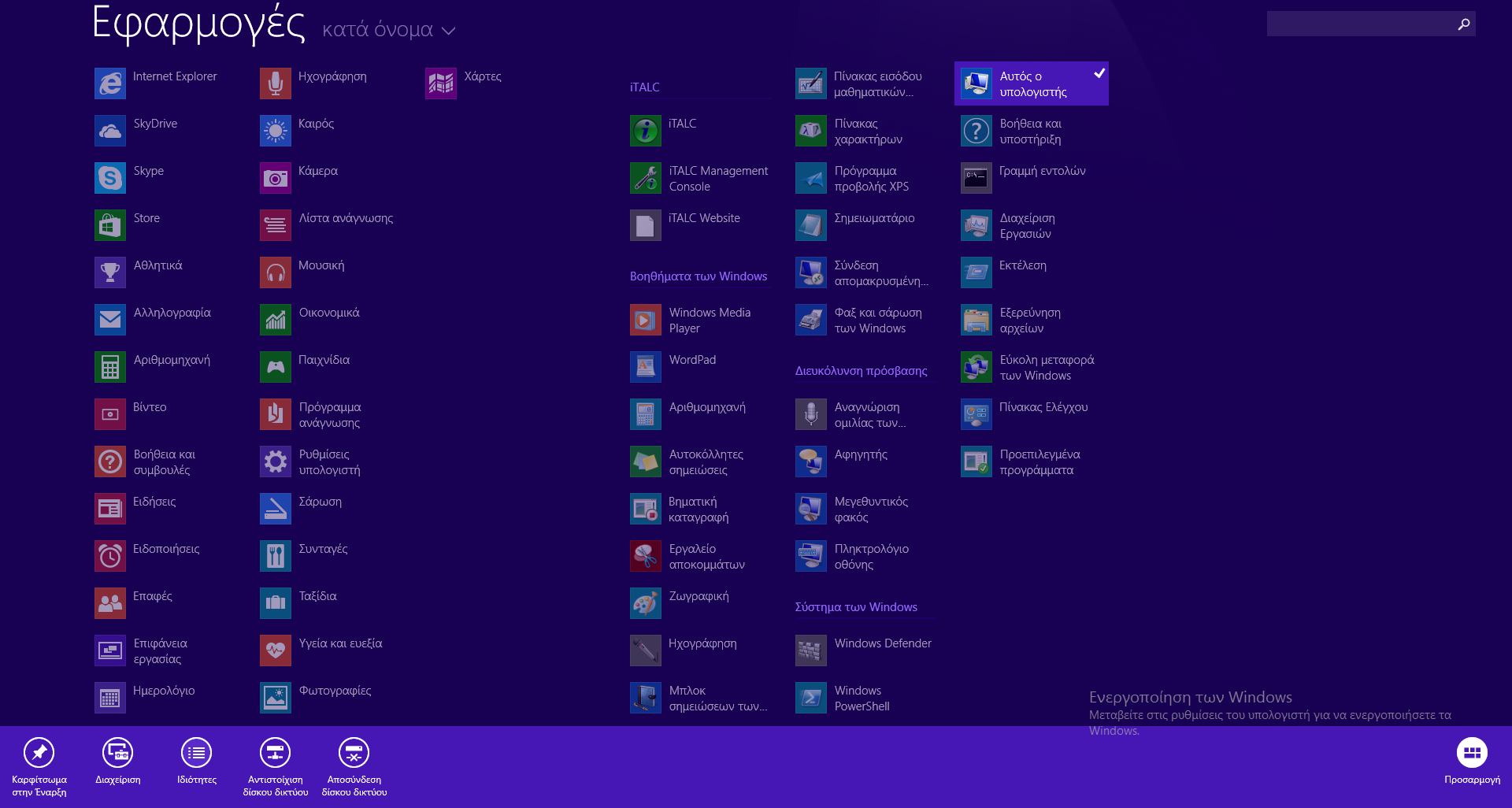2012 windows 8.1 client set domain 1.png