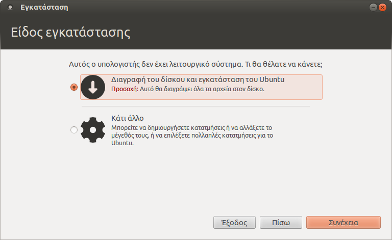 12.04.3 ubuntu install nootheros install type.png