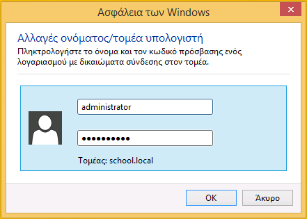2012 windows 8.1 client set domain 5.png