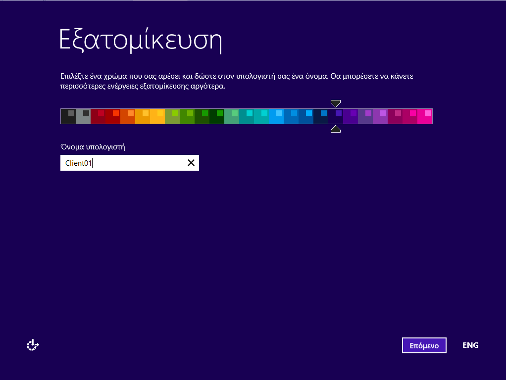2012 windows 8.1 client installation6.png