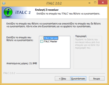 2012 other windows server client client italc installation 4.png