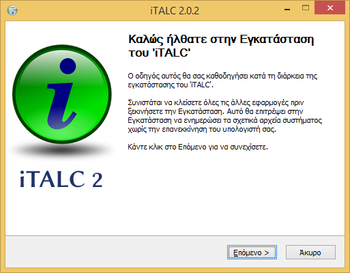 2012 other windows server client client italc installation 1.png