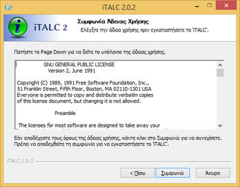2012 other windows server client client italc installation 2.png
