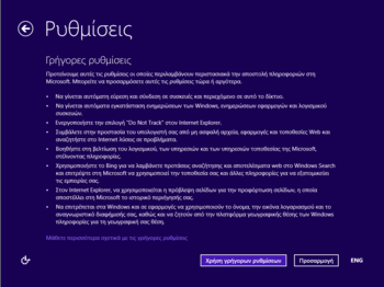 2012 windows 8.1 client installation7.png