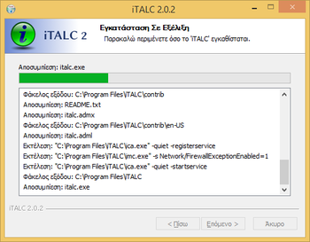 2012 other windows server client client italc installation 5.png