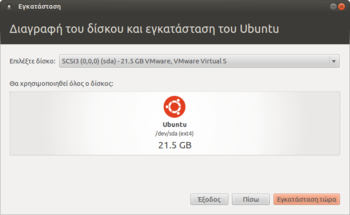 12.04.3 ubuntu install nootheros choose size.png