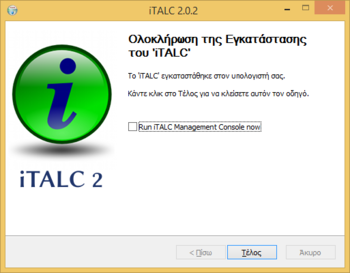 2012 other windows server client client italc installation 6.png
