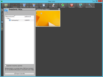 2012 r2 windows server client italc class environment 7.png