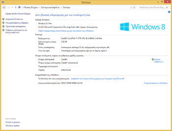 2012 windows 8.1 client set domain 2.png