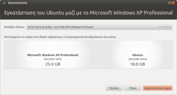 12.04.3 ubuntu install keep windows choose size.png