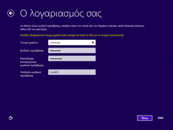 2012 windows 8.1 client installation8.png